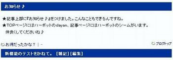 ソネブロ:お知らせ機能6.JPG