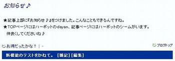 ソネブロ:お知らせ機能7.JPG