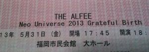 THE ALFEEチケット